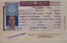 卡塔尔签证指南