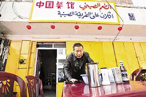 在伊拉克开餐厅的中国人