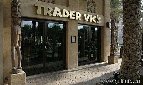 Trader Vic's(垂德维客酒吧)