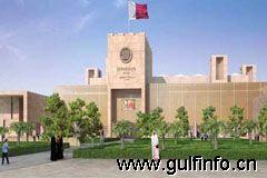 卡塔尔公共工程署(Ashghal)斥资54800亿美元兴办教育