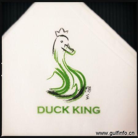 迪拜<font color=#ff0000>中</font><font color=#ff0000>餐</font><font color=#ff0000>厅</font>—鸭王<font color=#ff0000>餐</font><font color=#ff0000>厅</font>(Duck king)