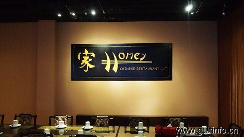 迪拜中餐厅—HOMEY餐厅