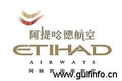 2012年阿提哈德航空公司运送旅客1030万人次
