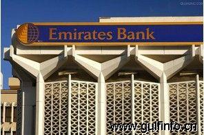 阿联酋银行信贷2012年增长3.4%