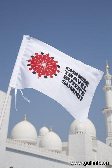 """第二届""""中国旅游者峰会""""在阿布扎比举行"""