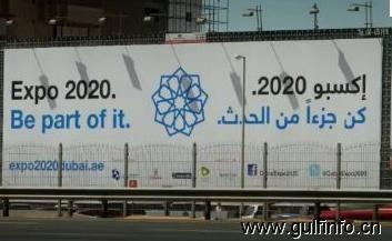 阿联酋积极申办2020年世博会