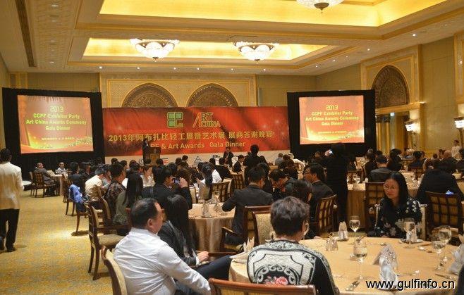 2013阿布扎比中国轻工消费品展晚宴隆重举行