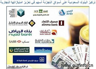 沙特国民商业银行拟公开发行<font color=#ff0000>股</font><font color=#ff0000>票</font>