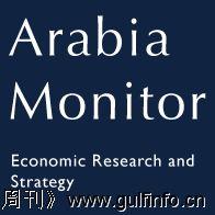 Arabia Monitor月度电话会议- 5月7日周三迪拜时间16:30