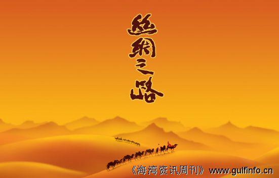 """美国和日本也提出""""丝绸之路经济带"""",中国的机遇与挑战?"""