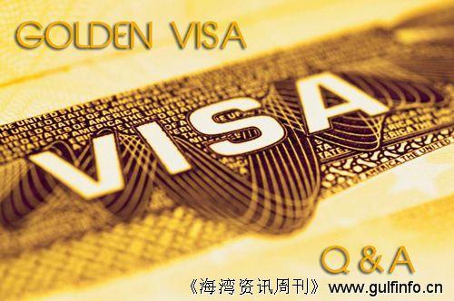 """迪拜移民局:或为投资者签发""""黄金签证"""""""