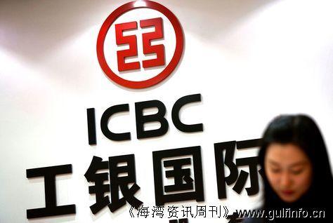 中国最大的银行将在科威特开设分行