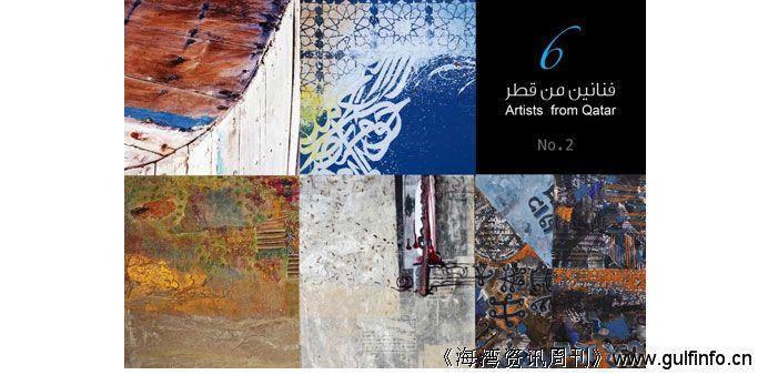 """一场关于""""6位卡塔尔艺术家""""的艺术展"""