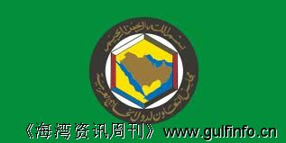 阿联酋呼吁海湾合作委员会成员国进一步深化合作