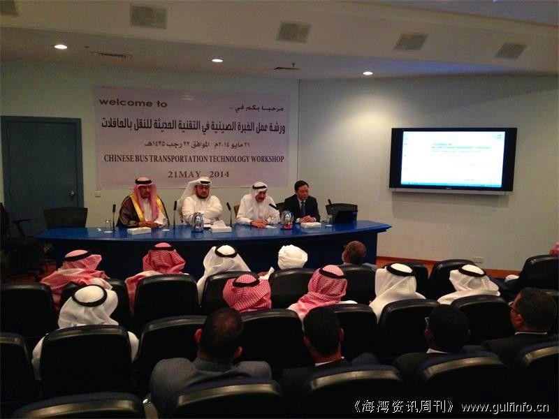 中沙客车运营管理经验交流会在沙特<font color=#ff0000>吉</font><font color=#ff0000>达</font>工商会举办