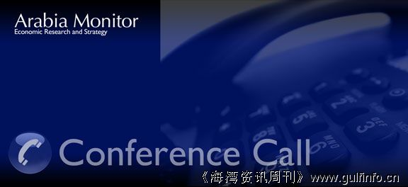 Arabia Monitor月度电话会议- 6月4日周三迪拜时间16:30