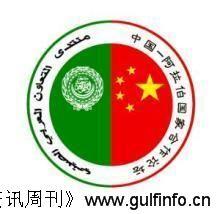 中国—阿拉伯国家合作论坛第六届部长级会议北京宣言(摘要)