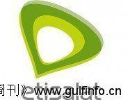 迪拜电信Etisalat折扣电话费用1迪拉姆起