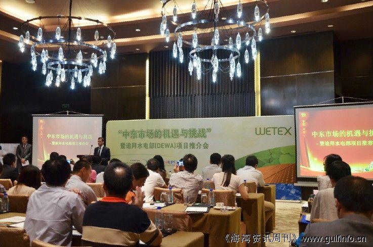 迪拜水电部(Dewa)项目推荐会巡展在上海举行