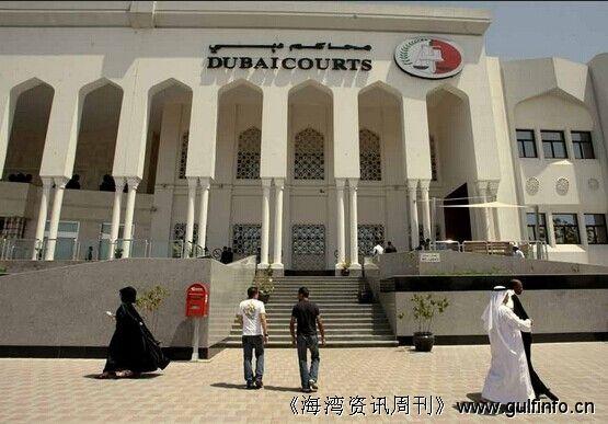 迪拜法院列出注销的36个开发项目和所属18家开发商