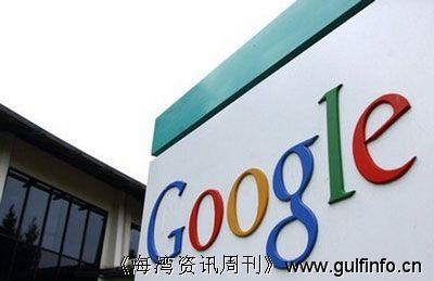 海湾资讯周刊教你在国内上Google