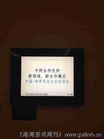中国-迪拜双边洽谈会议在迪拜举行