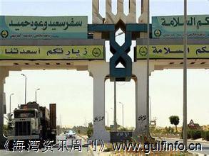 埃及和苏丹拟于本月末开放陆路口岸 促进两国贸易发展