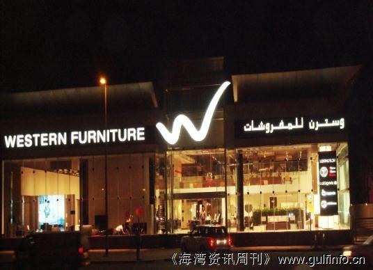 西方家具公司表示:阿联酋家具业迎来积极增长