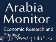 Arabia Monitor月度电话会议 – 8月6日 星期三 迪拜时间 16:30
