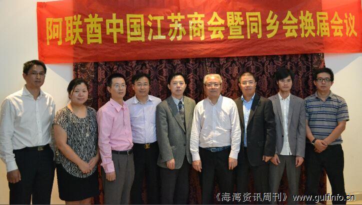 【公告】关于第二届阿联酋中国江苏商会暨同乡会常务理事会议决议