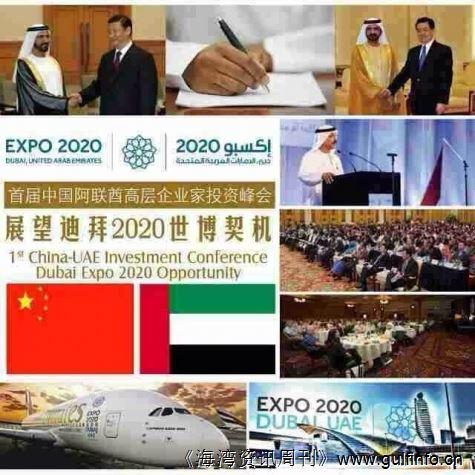 """2014年10月19日,阿联酋""""展望契机,共创未来"""""""