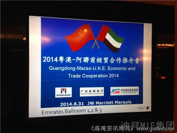 2014粤澳-阿联酋经贸合作推介会在迪拜举行
