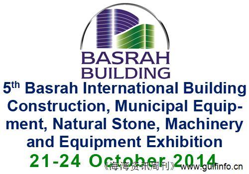 2014年伊拉克巴士拉建材展