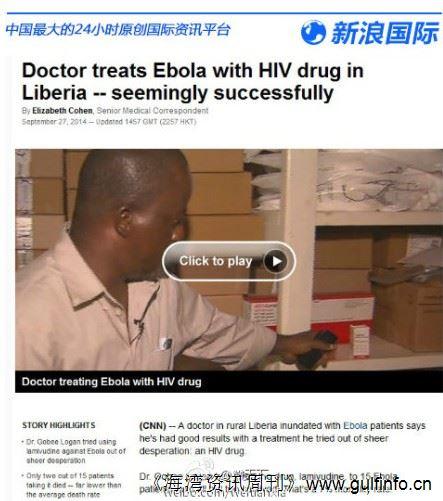 利比里亚医生用治疗艾滋病的药物医治埃博拉患者似乎取得成功