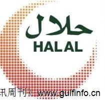阿联酋推出国家清真标识