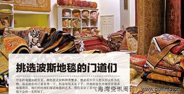 教你如何挑选物美价廉的波斯地毯