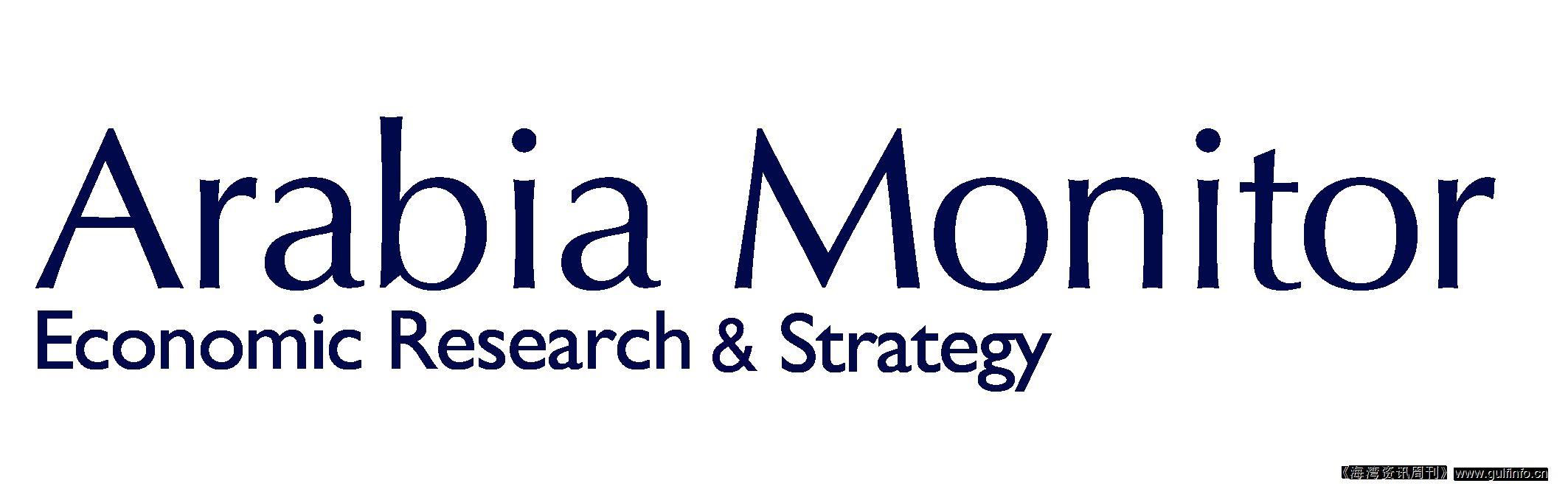 持续的不确定性以及新的可能性?- Arabia Monitor十二月电话会议 - 12月3日 星期三 迪拜时间 17.30