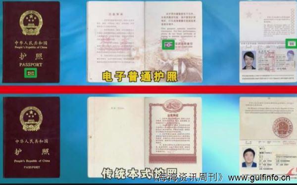 中国驻迪拜总领馆关于签发电子护照的通知