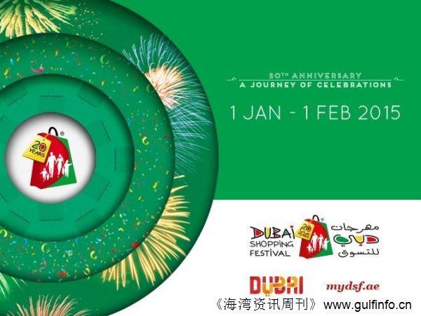 2015.1.1 – 2.1 迪拜冬季购物节