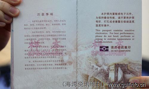 驻迪拜总领馆签发第一本中国公民电子护照