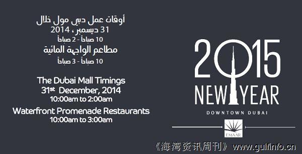Downtown Dubai跨年欢庆活动创吉尼斯世界纪录