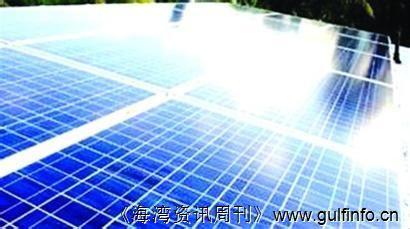 阿联酋援建太平洋4岛国太阳能项目开工