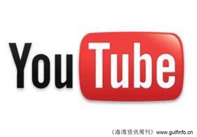 阿联酋电讯管理局提醒慎用YouTube 造谣者必将会受到惩罚