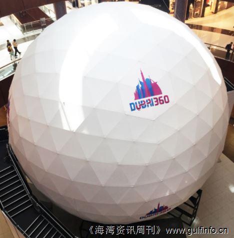 迪拜购物中心球形投影影院全方位展示城市风貌