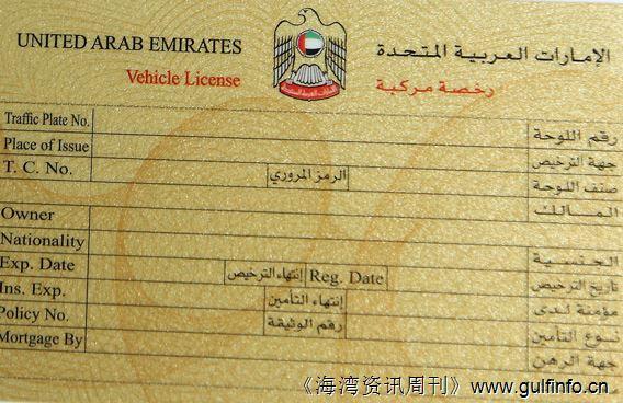 阿联酋推出电子驾照App
