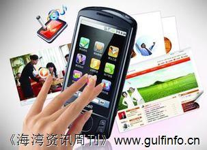 毕马威:手机商务可能会很快超过电子商务