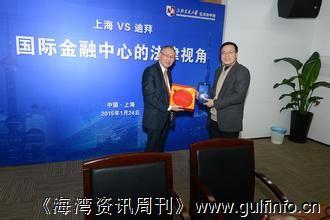 迪拜国际金融中心法院将与中国签订合作协议