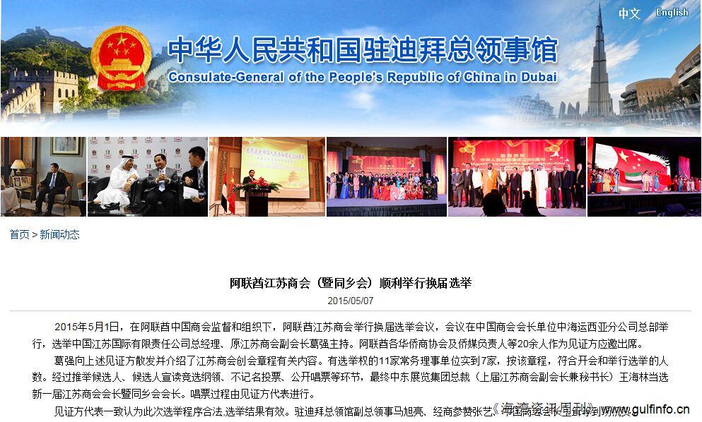 领事馆:阿联酋江苏商会(暨同乡会)顺利举行换届选举