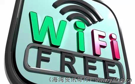 年底前迪拜境内将会有300个免费WiFi热点投入使用