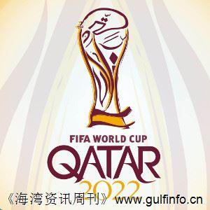 FIFA表示:没有理由要收回卡塔尔世界杯主办权
